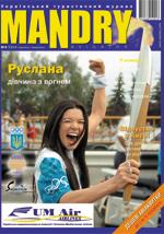 mandry_03_2004