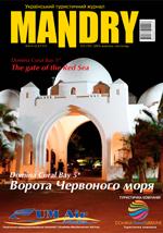 mandry_10_2005