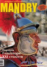 mandry_12_2006