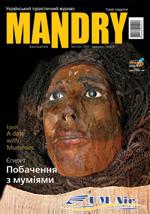 mandry_22_2007