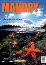 mandry_31_2008