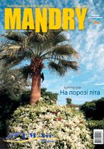 mandry_34_2008