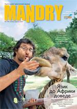 mandry 66.indd