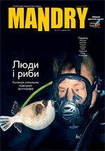 mandry 71 cover.indd