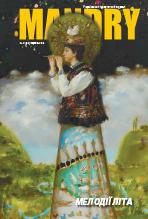 mandry-cover-86-site
